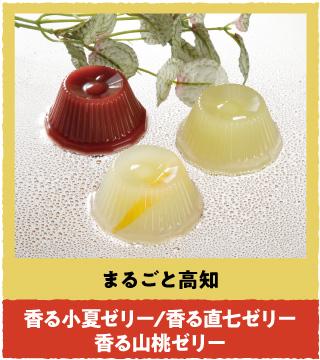 香る小夏ゼリー/香る直七ゼリー/ 香る山桃ゼリー