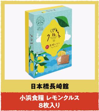 小浜食糧 レモンクルス 8枚入り