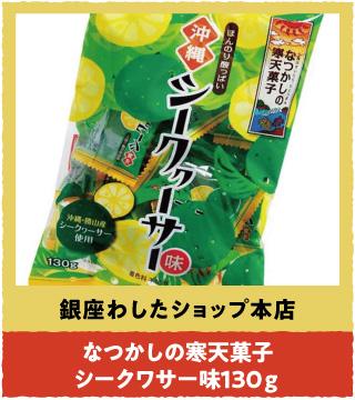 なつかしの寒天菓子 シークワサー味130g