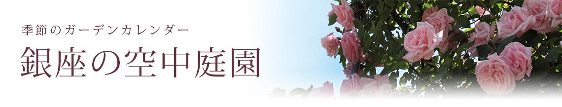 季節のガーデンカレンダー 銀座の空中庭園