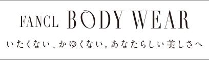 FANCL BODY WEAR