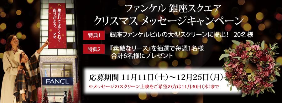 ファンケル 銀座スクエア クリスマスメッセージ心煌めくキャンペーン
