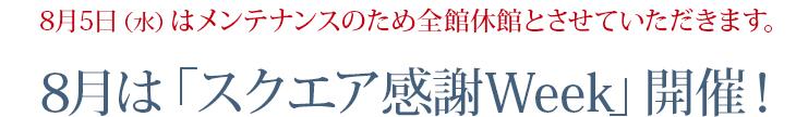 8月は「スクエア感謝Week」開催!